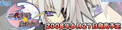 すみっこ・愛と正義と任侠の魔法少女ADV『二代目は☆魔法少女』6月27日発売!