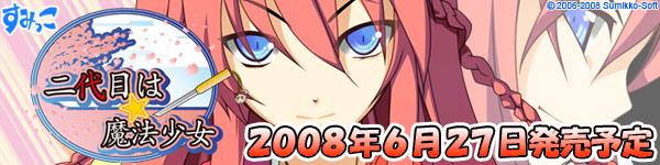 すみっこ・愛と正義と任侠の魔法少女ADV『二代目は☆魔法少女』5月23日発売!