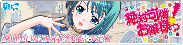 すみっこ・紳士淑女のためのお嬢様アドベンチャーゲーム'『絶対可憐!お嬢様っ』2009年(春)発売予定!