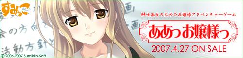 すみっこ・紳士と淑女のためのお嬢様アドベンチャーゲーム」『ああっお嬢様っ』4月27日発売!